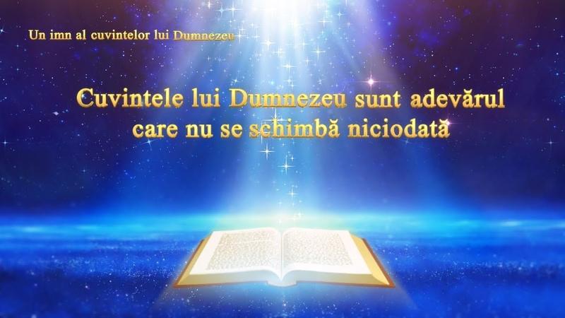 Cantari crestine 2018 Cuvintele lui Dumnezeu sunt adevărul care nu se schimbă niciodată în română
