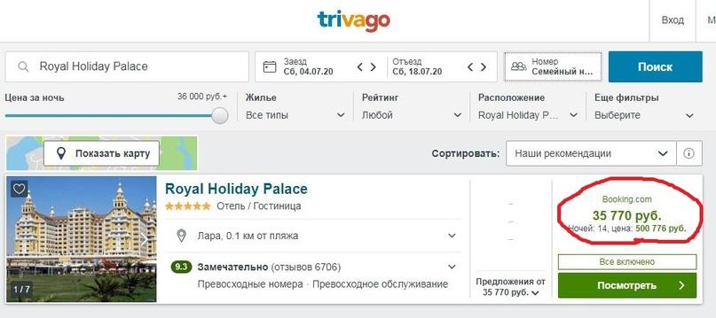 Стоимость только самого отеля полмиллиона