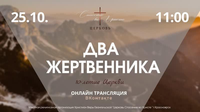 LIVE трансляция Богослужения 25 10 20 Прославление Проповедь Два жертвенника