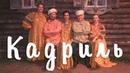 Кадриль комедия, реж. Виктор Титов, 1999 г.