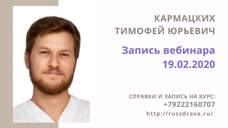 Запись вебинара Т.Ю. Кармацких 19.02.2020