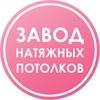 Натяжные потолки в Вологде - цена с установкой