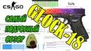Самый подробный обзор Glock-18. Как стрелять с глока?