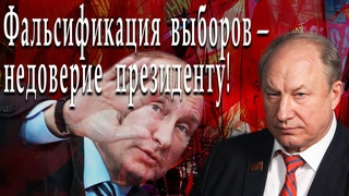 Фальсификация выборов — недоверие президенту! #ВалерийРашкин #НинаОстанина #ДенисПарфёнов