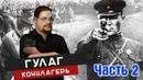 Ежи Сармат обозревает документалку про ГУЛАГ, Репрессии, Чистки (История России XX век 70) ч.2