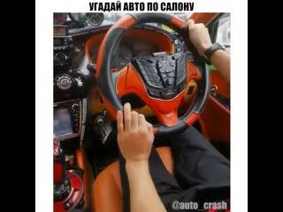 Угадай авто по салону