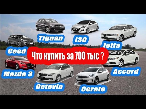 Ищем автомобиль за 700 тысяч. Какой выбрать