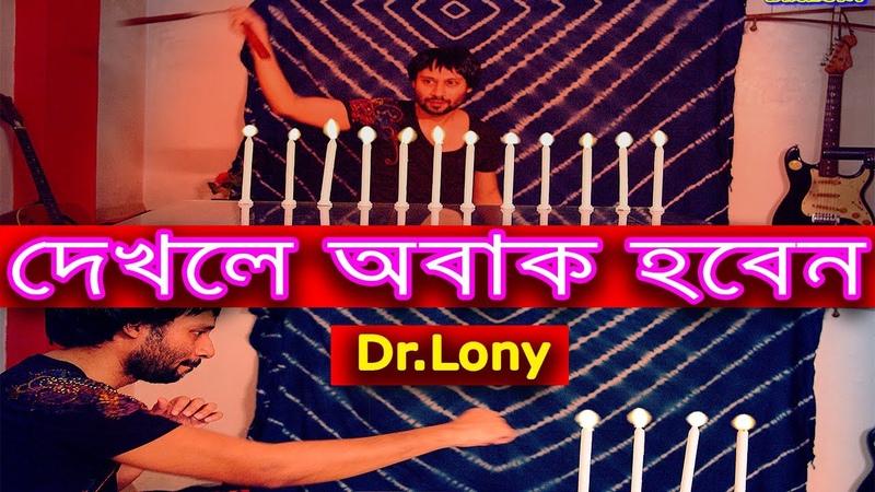 Bangla Action Works Candle Flame Punch Nunchaku Dr Lony Bangla Fun