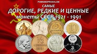 САМЫЕ ДОРОГИЕ, РЕДКИЕ И ЦЕННЫЕ МОНЕТЫ СССР 1921-1991!