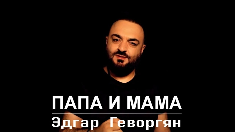 Эдгар Геворгян ПАПА И МАМА