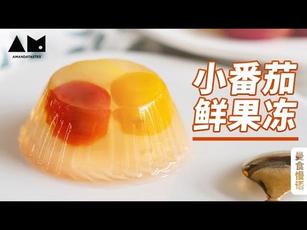 蜂蜜番茄小果冻,最难的步骤竟然是剥皮?Cherry tomato fruit jelly pudding with honey丨曼达盒你
