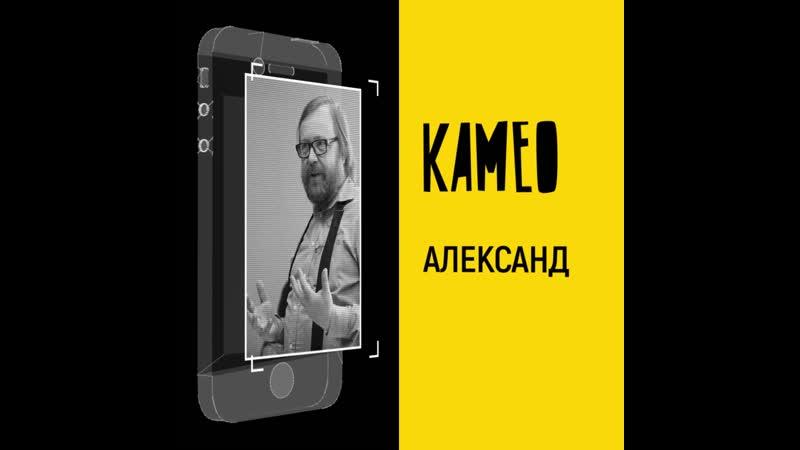 Камео Александр Фукалов