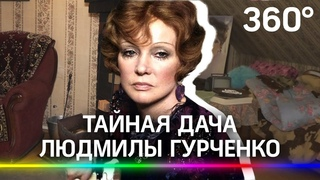Тайная дача Людмилы Гурченко: станет ли она музеем? И кто хочет ее отсудить?