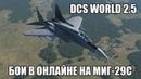 DCS World 2.5 Бои в онлайне на МиГ-29С