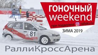 Гоночный weekend на #РаллиКроссАрене / 2 этап ледовых парных гонок #Ралликс