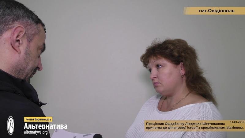 ОЩАДБАНК ФІНАНСОВА ІСТОРІЯ ХОЛ МЕНЕДЖЕРА ШЕСТОПАЛОВОЇ