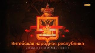 Что будет с Белоруссией и Лукашенко? Егор Погром, Аверьянов-Минский и ВНР #CzarStream #CZARTV