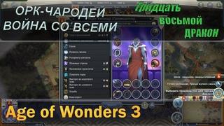 Age of wonders 3 - Орк чародей и война со всеми с первого хода.  Тридцать восьмой дракон.