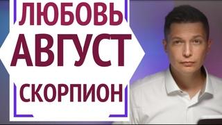 Скорпион август гороскоп любви и отношений  Душевный гороскоп Павел Чудинов