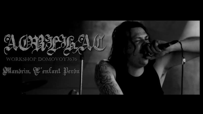AORLHAC Mandrin L'enfant Perdu Official Video 2020