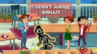 Delicious World-Cooking Game |ПОЛНОЕ ПРОХОЖДЕНИЕ|  5 сезон 5 эпизод!ФИНАЛ!