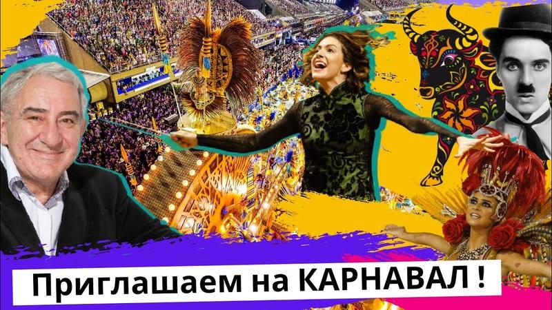 ВНИМАНИЕ КАРНАВАЛ Михаил Казиник о Дариюсе Мийо