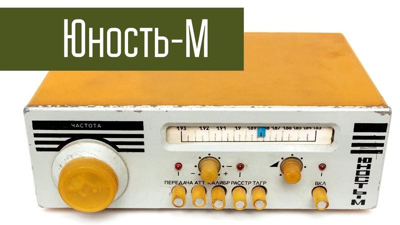 Юность М Трансивер на 160 м Сделано в СССР Проверка в полях