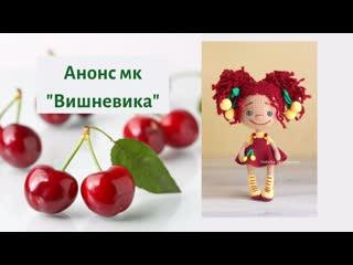 Анонс мк Вишневика