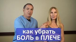 Как убрать БОЛЬ в ПЛЕЧЕ, триггеры - лечение плечевого сустава без лекарств.