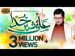 New Manqabat 2019   Ali Sher e Khuda Haider Haider ()   Mir Hasan Mir   New Manqabat Mola Ali 2019