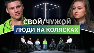 5 людей на колясках ищут 2 обманщиков   Свой/Чужой   КУБ