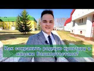 Как сохранить родную культуру в национальных СМИ Башкортостана? Радий Хабиров. Батыр ШОУ