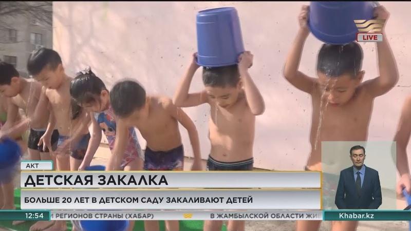 В одном из детских садов Актау детей закаляют холодной водой