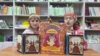 Кукольный спектакль по коми народной сказке «Петук, Кань да Руч» («Петух, Кот и Лиса»)