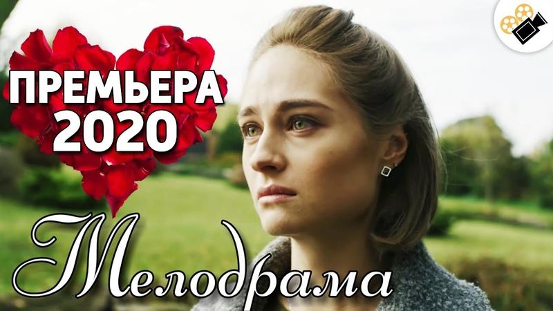 ПРЕМЬЕРА 2020 ВЗОРВАЛА ТРЕНДЫ! Долгая дорога к счастью РУССКИЕ МЕЛОДРАМЫ 2020, СЕРИАЛЫ HD, КИНО