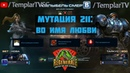 StarCraft 2 | CO-OP | Мутация №211: Во имя любви In the name of love | Нова Тайкус