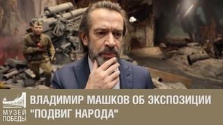 """Владимир Машков об экспозиции """"Подвиг народа"""""""
