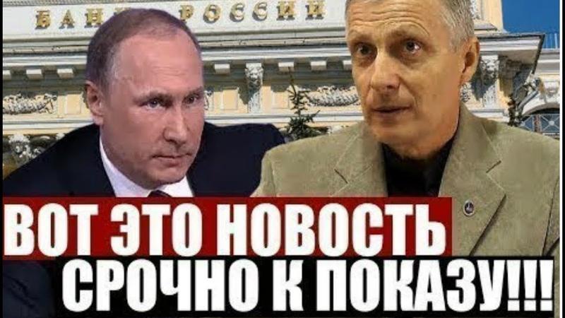 СРОЧНО ПО ТВ НЕ ПОКАЖУТ Валерий Пякин 14 09 2020