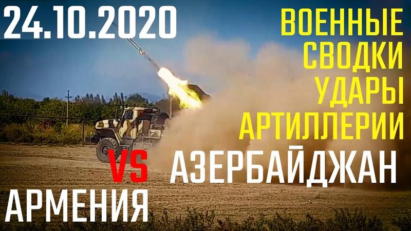 Новости Армения Азербайджан война в Нагорном Карабахе 24 10 2020 удары по противнику