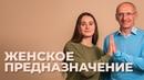 Как стать счастливой женщиной Торсунов О. Г.