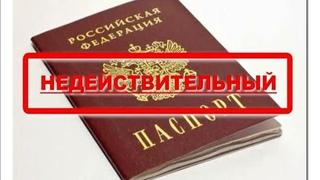Методичка СССР -  ПАСПОРТ РФ НЕДЕЙСТВИТЕЛЕН - 2 часть