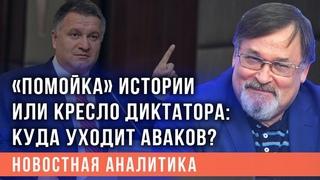 Скачко рассказал, кому и какой сигнал дал Аваков своей отставкой