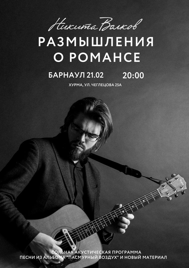 Афиша Барнаул Никита Волков / 21.02.20 / Барнаул