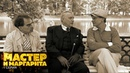Мастер и Маргарита | 1 Серия