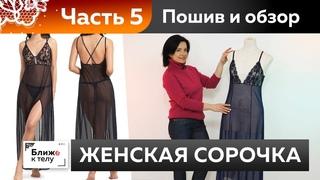 Каксшить изящную женскую сорочку или платье-комбинацию?Часть5. Пошив и обзор готового изделия.