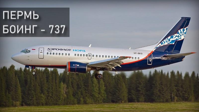 Пермь Боинг 737 500 Реконструкция авиакатастрофы