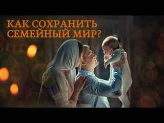Как сохранить семейный мир? о. Владимир Головин