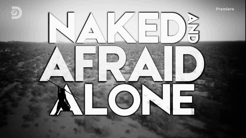 Голые напуганные и одинокие 11 сезон 4 серия 2020 г Озадаченный и смущённый