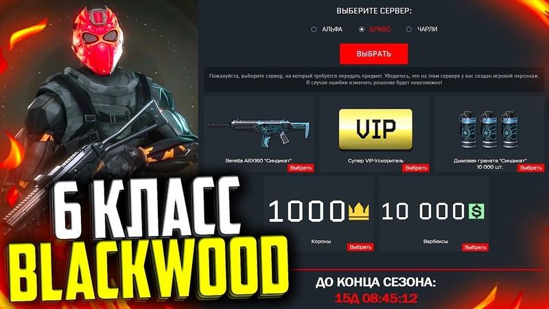 НОВЫЙ 6 КЛАСС КВАНТ BLACKWOOD WARFACE Операция Blackwood Новые подарки за рм варфейс