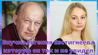 Внучка Евгения Евстигнеева, которую он так и не увидел. Кем стала София, которой исполнилось 25 лет